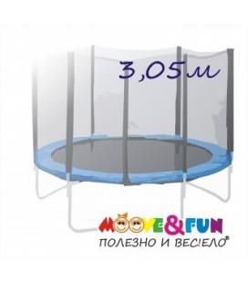Батут Moove&Fun с защитной сеткой 10 фт.